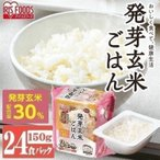 アイリスオーヤマ 低温製法米のおいしいごはん 発芽玄米ごはん 150gX3