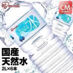 水 ミネラルウォーター 2L 6本 天然水 2リットル 飲料水 天然水 アイリス 富士山の天然水 2L×6 アイリスフーズ