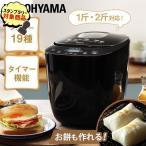 ホームベーカリー 2斤 パン パン焼き機 食パン 米粉 餅 麺 ジャム ピザ 手作り アイリスオーヤマ IBM-020-B