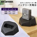 充電式サイクロンスティッククリーナー 別売バッテリー充電台 CEA-BC14  アイリスオーヤマ
