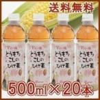 ★タイムセール★とうもろこしのひげ茶 500ml×20本 CT-500C アイリスオーヤマ コーン茶
