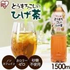 ★タイムセール★とうもろこしのひげ茶 コーン茶 1500ml×6本 2セット 箱入 シュリンクパック アイリスオーヤマ