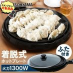 ★タイムセール★丸型ホットプレート IHP-C320-T アイリスオーヤマ 丸形 安い ホットプレート 焼肉