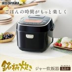 ★タイムセール★炊飯器 マイコンジャー 銘柄炊き ジャー炊飯器 5.5合 RC-MA50-B アイリスオーヤマ