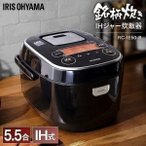 ショッピング炊飯器 炊飯器 IH 炊飯ジャー 米屋の旨み 銘柄炊き IHジャー炊飯器 5.5合 RC-IB50-B アイリスオーヤマ