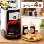コーヒーメーカー 全自動 おしゃれ 全自動コーヒーメーカー コーヒー IAC-A600 アイリスオーヤマ