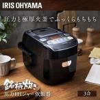 炊飯器 3合 圧力IH 圧力炊飯器 銘柄炊き 圧力IHジャー炊飯器 一人暮らし ブラック RC-PA30-B アイリスオーヤマ 米屋の旨み