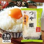 米  生鮮米 一人暮らし お米 つや姫 山形県産 3合パック  アイリスオーヤマ 令和2年度産