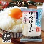 米 無洗米 3合 ゆめぴりか 北海道産 450g お米 精白米 生鮮米 精米 アイリスオーヤマ