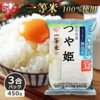 米 無洗米  生鮮米 一人暮らし お米 つや姫 山形県産 3合パック  アイリスオーヤマ