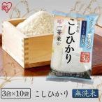 米 4.5kg 無洗米 送料無料 生鮮米 一人暮らし お米 コシヒカリ こしひかり  新潟県産 (3合×10袋)  アイリスオーヤマ
