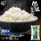 新米 無洗米 5kg つや姫 宮城県産 送料無料 一等米 令和元年産 米 お米 白米 こめ ご飯 5キロ 研がずに炊ける 密封新鮮パック 低温製法米 (あすつく)