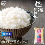 新米 無洗米 5kg ゆめぴりか 北海道産 送料無料 一等米 令和元年産 米 お米 白米 こめ ご飯 5キロ 研がずに炊ける 密封新鮮パック 低温製法米