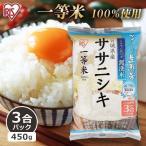 米 450g 無洗米  生鮮米 一人暮らし お米 ササニシキ 宮城県産 3合パック  アイリスオーヤマ