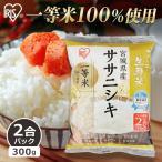 お米 29年産 アイリスの生鮮米 宮城県産 ササニシキ ささにしき 2合パック 300g アイリスオーヤマ 米 ご飯 うるち米 精白米 あすつく