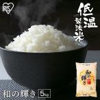 米 お米 無洗米 5kg 和の輝き 送料無料 白米 5キロ 低温製法米 ご飯 ごはん うるち米 精白米 おいしい アイリスオーヤマ  (あすつく)