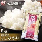 米 5kg 送料無料 安い コシヒカリ 新潟県産 お米 米 一等米 白米 こしひかり 5キロ 低温製法米 こめ アイリスオーヤマ