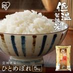 米 5kg 送料無料 安い ひとめぼれ 宮城県産 ブランド米 銘柄米 5キロ 低温製法米 米 ご飯 おいしい うるち米 精白米