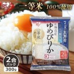 米 300g 無洗米  生鮮米 一人暮らし お米 ゆめぴりか 北海道産 2合パック  アイリスオーヤマ 令和2年度産