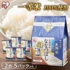 ショッピング米 お米 29年産 アイリスの生鮮米 無洗米 北海道産 ななつぼし 1.5kg アイリスオーヤマ 米 ごはん うるち米 精白米