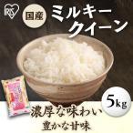 米 5kg 送料無料 安い ミルキークイーン 送料無料 白米 5キロ 低温製法米 ご飯 うるち米 精白米 おいしい