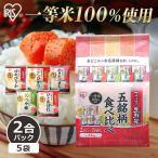 ショッピング米 生鮮米 2合5種食べ比べセット アイリスオーヤマ 食べくらべ 5銘柄 お米 1.5kg