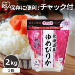 お米 29年産 低温製法米 北海道産 ゆめぴりか チャック付き 2kg アイリスオーヤマ 米 ご飯 うるち米 精白米