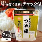 米 お米 生鮮米 2kg つや姫 宮城県産 低温製法米 アイリスオーヤマ 2キロ 精白米 うるち米 こめ 一人暮らし 少量 お試し  (あすつく)