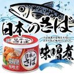 サバ缶 鯖缶 味噌煮 さば 缶詰 190g 国産 魚 非常食 保存食 魚介 日本のさば