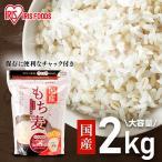 もち麦 国産 2kg 国産もち麦2kg 麦 健康 食物繊維 ダイエット チェック付き 保存 雑穀米 アイリスフーズ