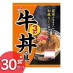 牛丼の具 30食入り 丸大食品 牛丼の具セット 牛丼 レトルト (代引不可)