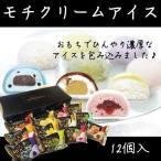 ショッピングアイスクリーム スイーツ モチクリーム モチクリームアイス 12個入り MC-ICE6544  デザート アイスクリーム (代引不可)