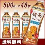 ★タイムセール★特茶 カフェインゼロ 500ml 48本 サントリー 特茶 2ケース 大麦 トクホ