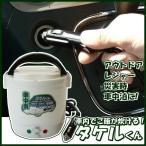 直流炊飯器・タケルくんDC24V用 白 JPN-JR001TK JPN 炊飯器 タケルくん 車内でタケルくん