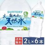 水 ミネラルウォーター 天然水 2L 2000ml 6本 送料無料 安い 奥大山の天然水PET ペットボトル サントリー (D)