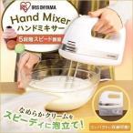 ハンドミキサー 電動 ホイップ ホイッパー 泡だて器 ハンドブレンダー お菓子作り PMK-H01-W アイリスオーヤマ (D)