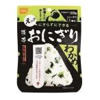 非常食 保存食 携帯おにぎり わかめ 尾西食品 アルファ米 非常用食品