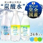 「蛍の郷の天然水」ブランドは大自然に磨かれた天然水を使って作られています。 ミネラルウォーターとして...