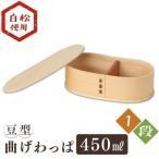 曲げわっぱ 弁当箱 安い 丸 おしゃれ ランチボックス 豆型 450ml 1段 バンド付き 木製 和風 お弁当箱 (D)