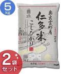 島根県産 仁多米こしひかり(5kg×2袋) オクモト (代引不可)(TD)