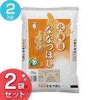 JA北ひびき 北海道産 ななつぼし(2kg×2袋) オクモト (代引不可)(TD)