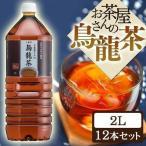 烏龍茶 お茶 2L 12本 LDCお茶屋さんの烏龍茶 LDC (D)