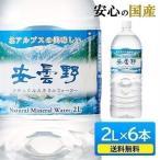 水 飲料水 ミネラルウォーター 2リットル 2L 6本 安い 送料無料 まとめ買い 安曇野ミネラルウォーター