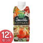 野菜生活100 Smoothieオレンジざくろ&ヨーグルトMix 330ml カゴメ 12本入 (D)