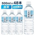水 (1本あたり約42円) 500ml 48本 送料無料 水 天然水 ミネラルウォーター 安い 備蓄 防災 ペットボトル 非加熱 LDC 自然の恵み天然水 (D)