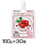 こんにゃくゼリー (30個)ぷる肌蒟蒻アセロラゼリー 150gパウチ FPKA6 サントリー (D)