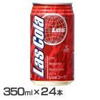24本セット 神戸居留地 LAS コーラ 缶 350ml 富永貿易 在庫処分