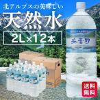 水 飲料水 ミネラルウォーター 2リットル 2L 12本 安い 送料無料 まとめ買い 安曇野ミネラルウォーター