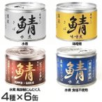 サバ缶 鯖缶 24缶 伊藤食品 おいしい鯖4種×6缶 190g (D) 国産 魚 非常食 魚介