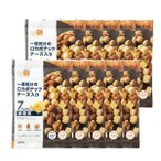 ミックスナッツ ロカボナッツ 10袋 一週間分のロカボナッツ チーズ入り 161g×10袋   デルタ (D)